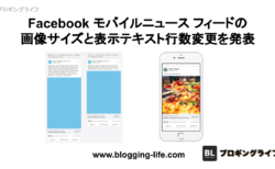 Facebook モバイルニュース フィードの画像サイズと表示テキスト行数変更を発表