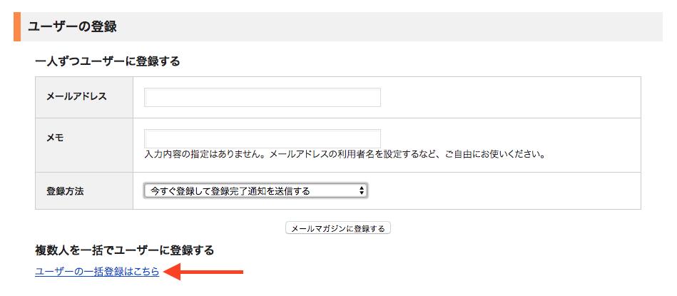 メルマガユーザー登録ツール