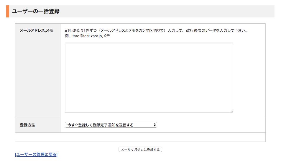 メルマガ ユーザー一括登録ページ