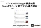パソコンでのGoogle 検索結果 News タブページが新デザインに変更される