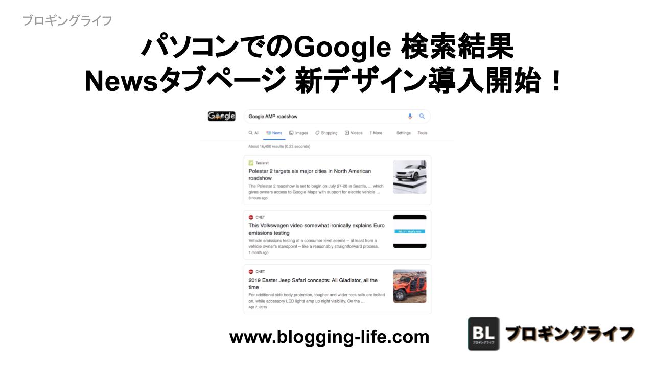 パソコンでのGoogle 検索結果 Newsタブページ 新デザイン導入開始!