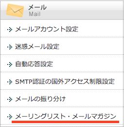 エックスサーバーのサーバーパネル内のメーリングリスト・メールマガジンを選択します
