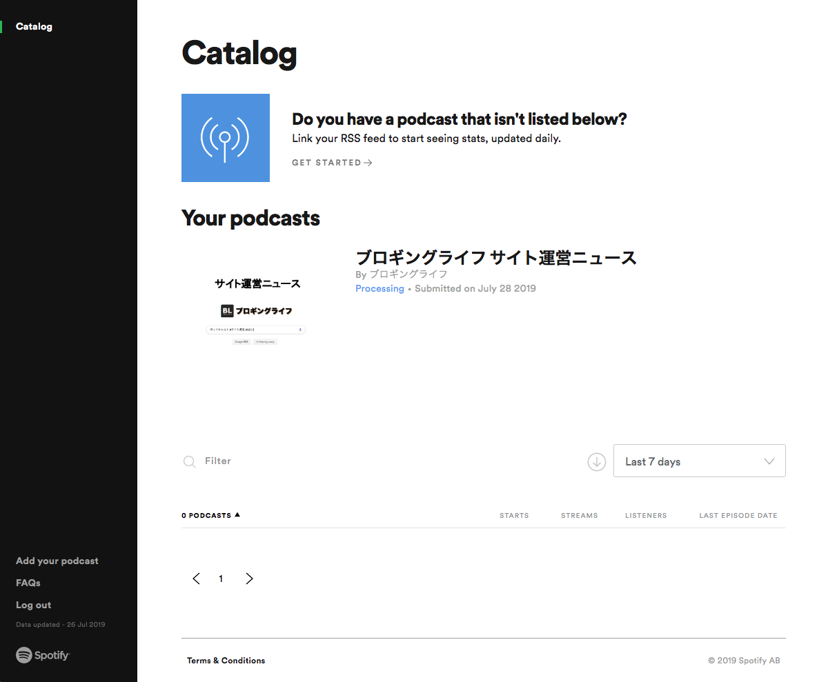 Spotify カタログページ