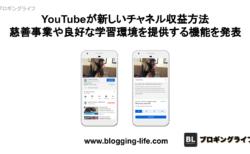 YouTubeが新しいチャネル収益、慈善事業や良好な学習環境を提供する機能を発表