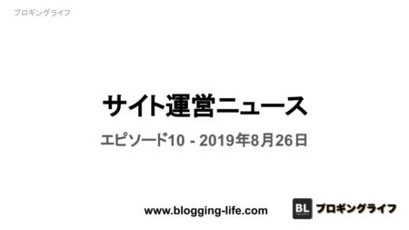 ブロギングライフ ニュースレター エピソード10 フィーチャードイメージ