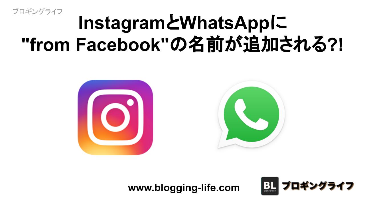 InstagramとWhatsAppにfrom Facebookが追加される?!