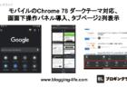 モバイルChrome 78はダークモード対応、画面下操作パネル導入、タブページ2列表示予定?!
