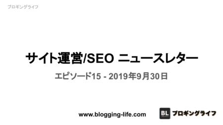 ブロギングライフ サイト運営SEO ニュースレター エピソード15 フィーチャードイメージ