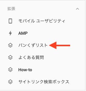 Search Consoleの拡張に追加表示されるパンくずリスト