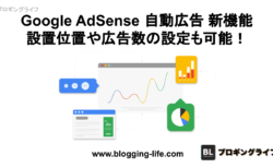 Google AdSense 自動広告 新機能設置位置や広告数の設定も可能!