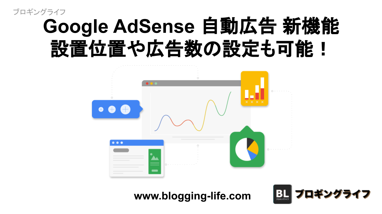 Google AdSense 自動広告 新機能 設置位置や広告数の設定も可能に!