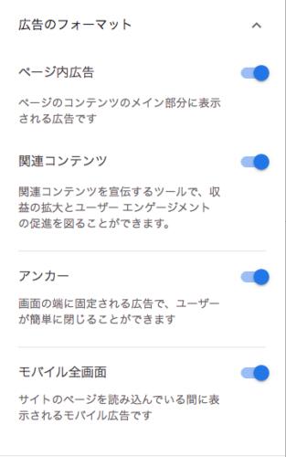 AdSense 自動広告のフォーマット別表示設定