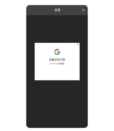 AdSense 自動広告モバイル全画面広告のプレビュー