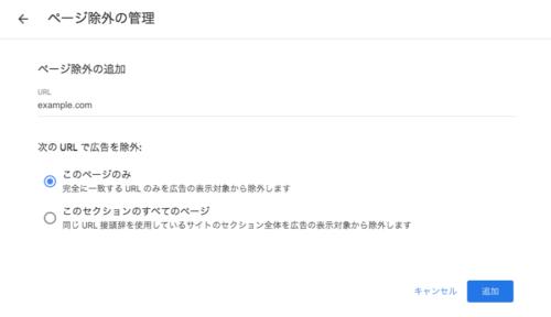 AdSense 自動広告ページ除外設定