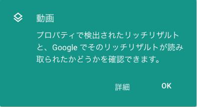 Search Console 動画の拡張レポートに表示される説明バナー