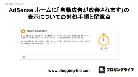 AdSense ホームに「自動広告が改善されます」の表示についての対処手順と留意点