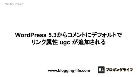 WordPress 5.3からコメントにデフォルトでリンク属性 ugc が追加される