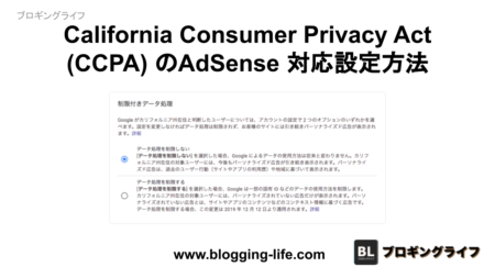 California Consumer Privacy Act (CCPA) のAdSense 対応設定方法