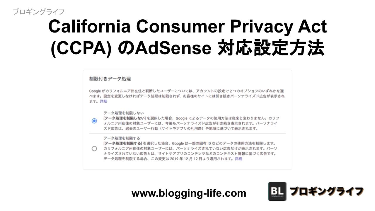 California Consumer Privacy Act (CCPA) のAdSense 対応設定方法