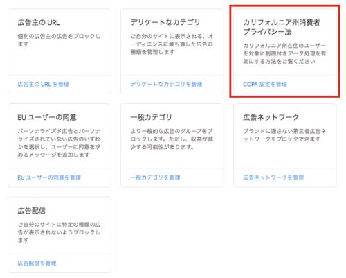AdSense ブロック機能の設定選択ページ