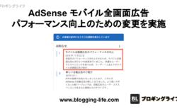AdSense モバイル全画面広告パフォーマンス向上のための変更を実施