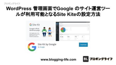 WordPress 管理画面でGoogle のサイト運営ツールが利用可能となるSite Kiteの設定方法