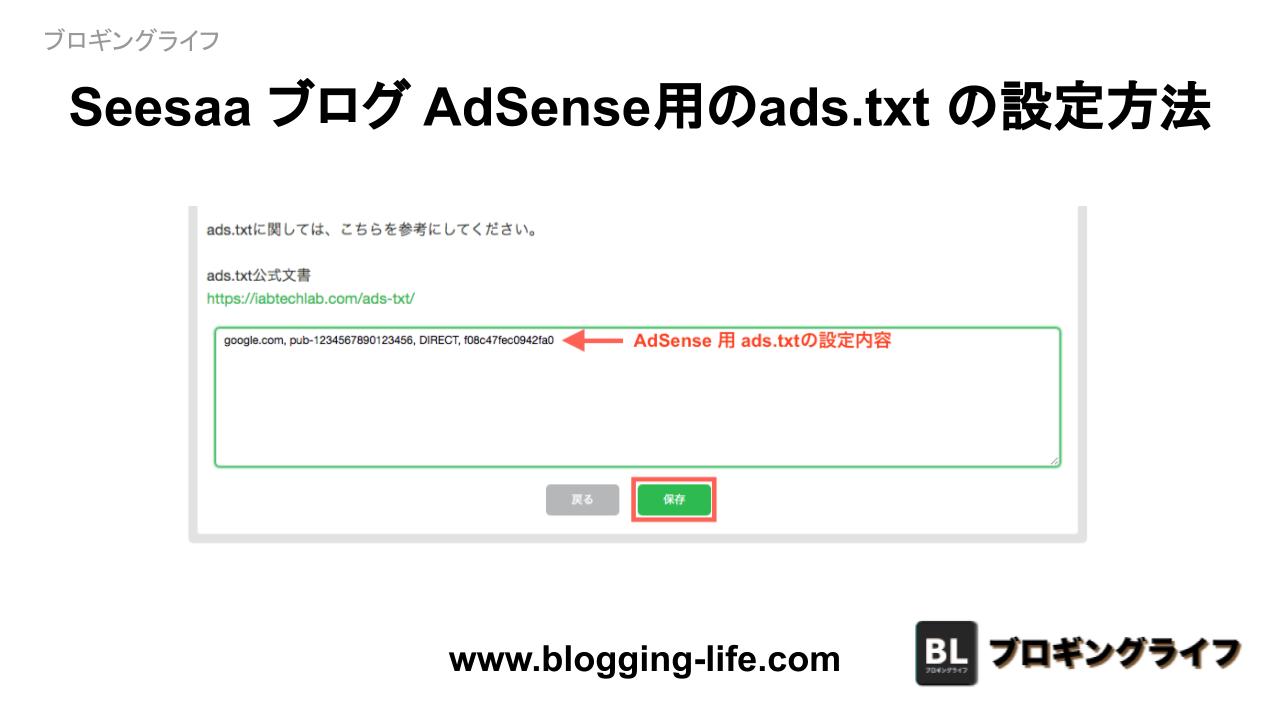 Seesaa ブログ AdSense用のads.txt の設定方法