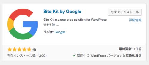 WordPress プラグインページからGoogle Site Kitをインストールして、有効にします