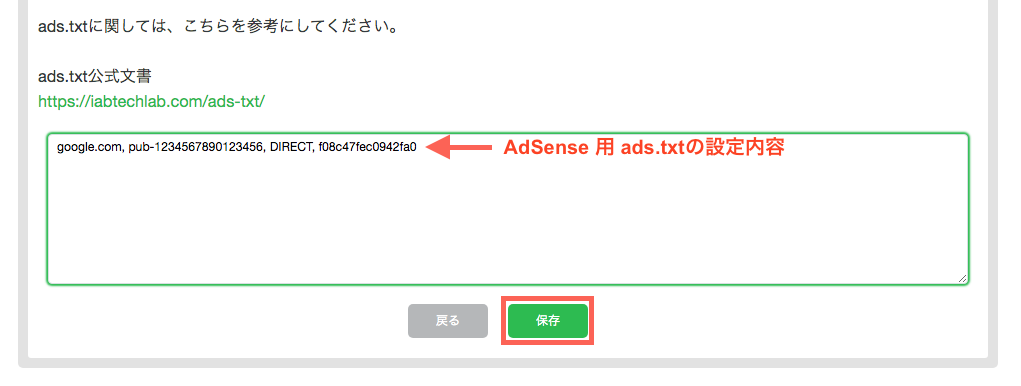 AdSense ads-txt の設定情報をテキスト入力欄に貼り付けます