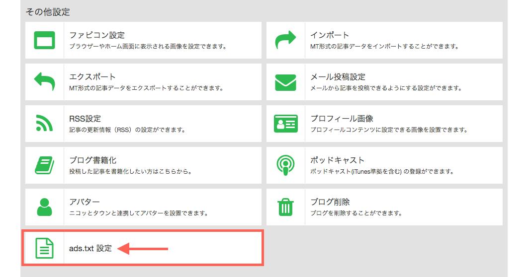 Seesaa ブログ設定項目の中からads-txt の設定を選びます。
