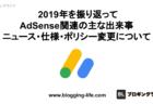 2019年を振り返って AdSense関連の主な出来事ニュース・仕様・ポリシー変更について