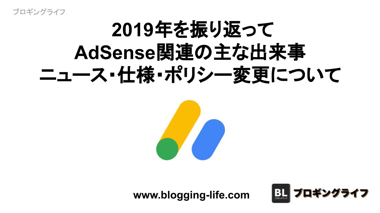 2019年を振り返って:AdSense関連の主な出来事・ニュース・仕様・ポリシー変更について