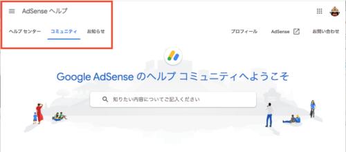 AdSense ヘルプコミュニティのページ上部