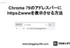 Chrome 79のアドレスバーにhttpsとwwwを表示させる方法