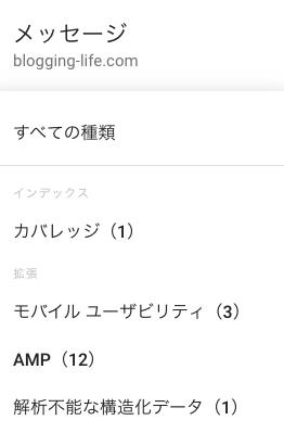 Search Consoleのメッセージ種類別のパネル表示