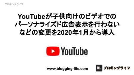 YouTubeが子供向けのビデオでのパーソナライズド広告表示を行わないなどの変更を2020年1月から導入