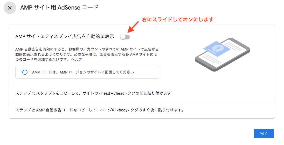 AMP用のAdSense 自動広告コードのページ