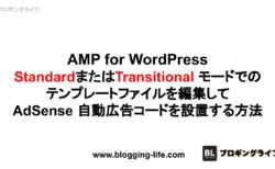 AMP for WordPress StandardまたTransitional モードでのテンプレートファイルを編集してAdSense 自動広告コードを設置する方法