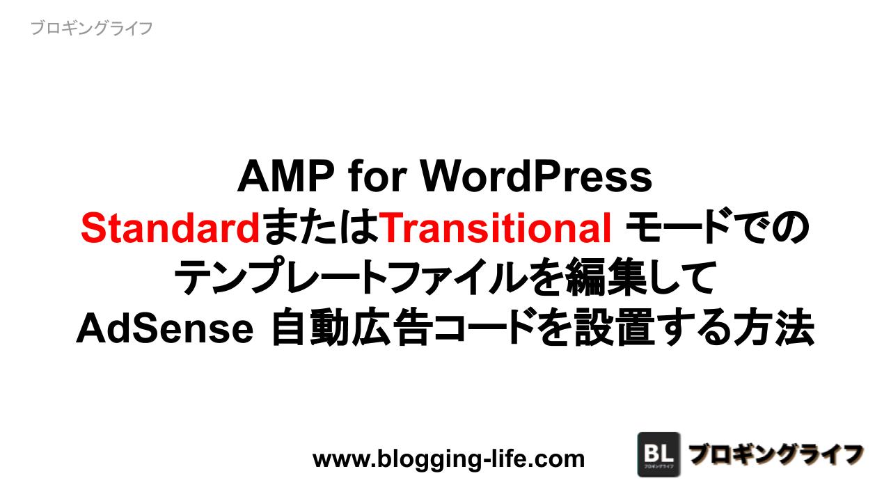 AMP公式プラグイン StandardまたはTransitionalモードでのテンプレートファイルを編集してAdSense 自動広告コードを設置する方法