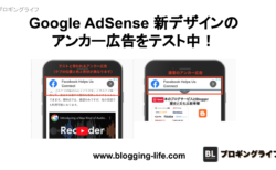Google AdSense 新デザインのアンカー広告をテスト中!
