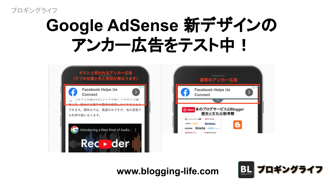 Google AdSense 新デザインのアンカー広告をテスト中?!