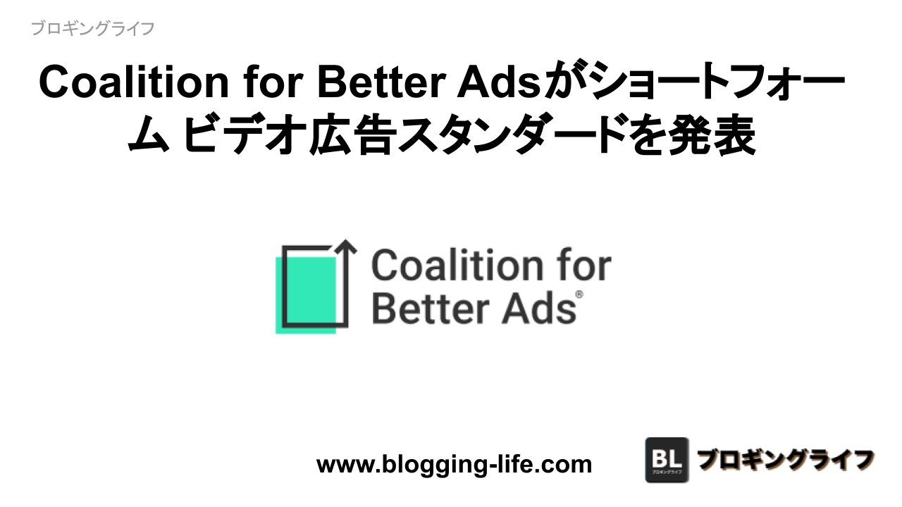 Coalition for Better Adsが短いフォームのビデオ向けの広告スタンダードを発表