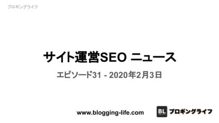 ブロギングライフ サイト運営SEO ニュースレター エピソード31 ページタイトル