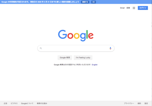 Google 利用規約2020年3月31日変更の通知バナー