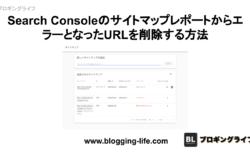 Search ConsoleのサイトマップレポートからエラーとなったURLを削除する方法