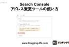 Search Console アドレス変更ツールの使い方