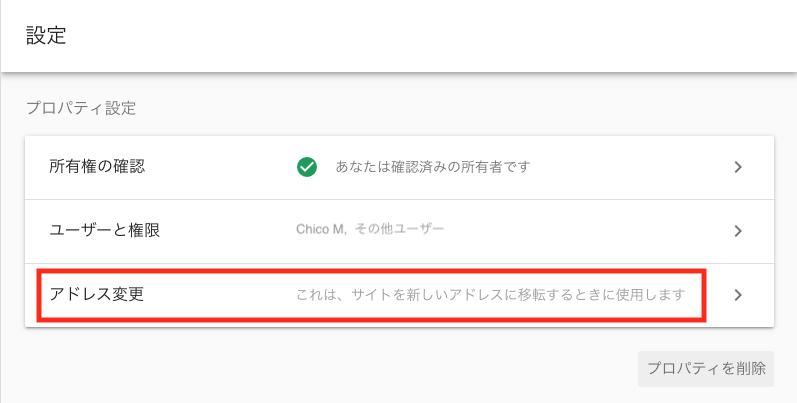 Search Console プロパティ設定ページ