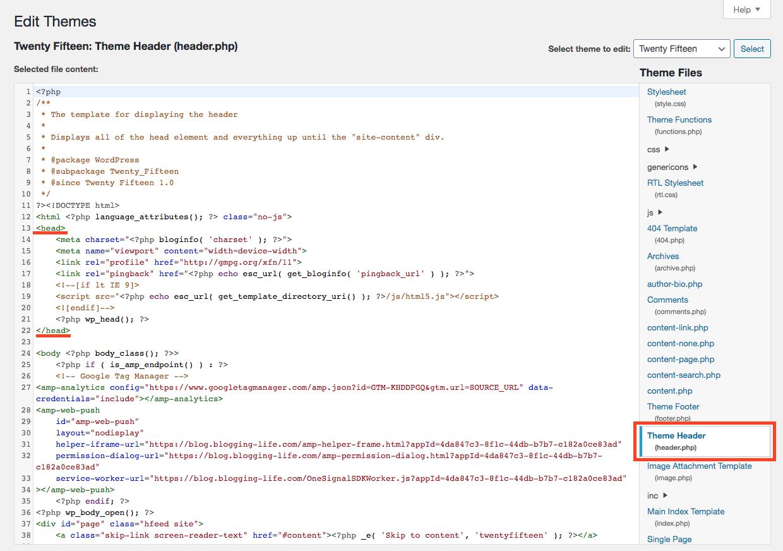 <head>タグが含まれるテンプレートファイルの編集