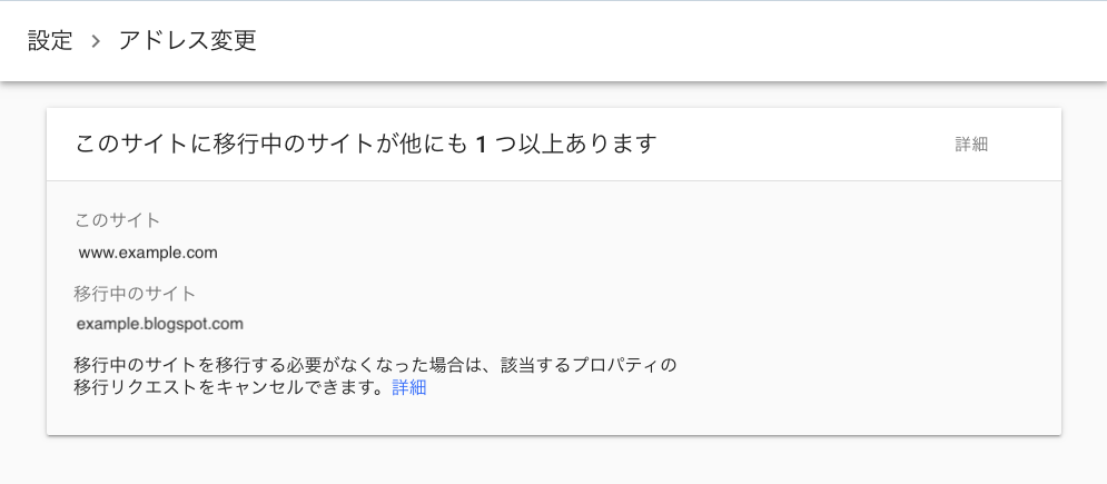 サイト移行中のメッセージ表示