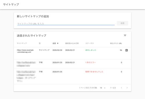 Search Consoleで送信したサイトマップのエラー表示